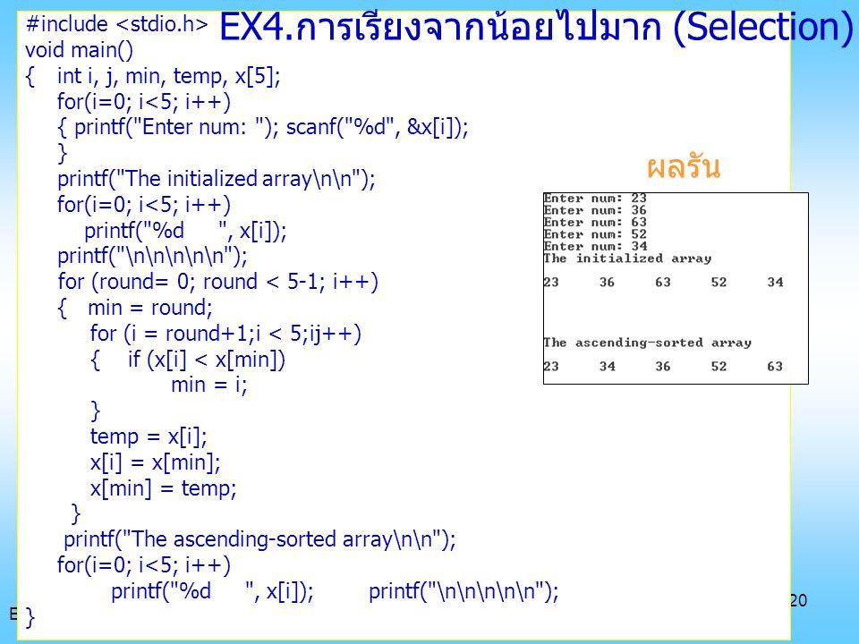 EX4.การเรียงจากน้อยไปมาก (Selection)