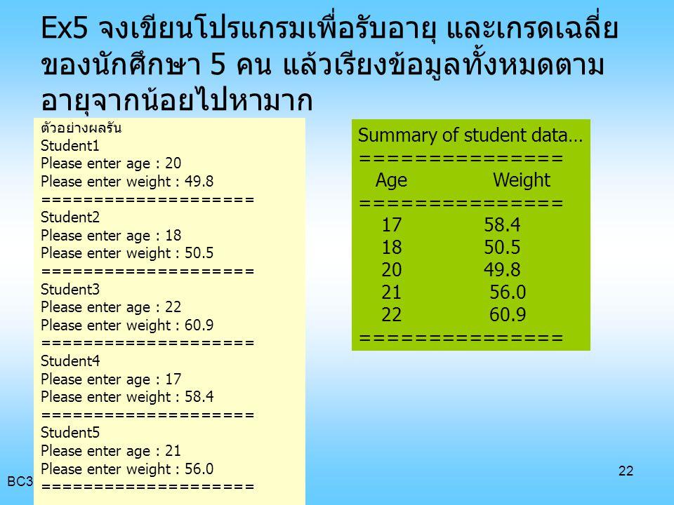 Ex5 จงเขียนโปรแกรมเพื่อรับอายุ และเกรดเฉลี่ยของนักศึกษา 5 คน แล้วเรียงข้อมูลทั้งหมดตาม อายุจากน้อยไปหามาก