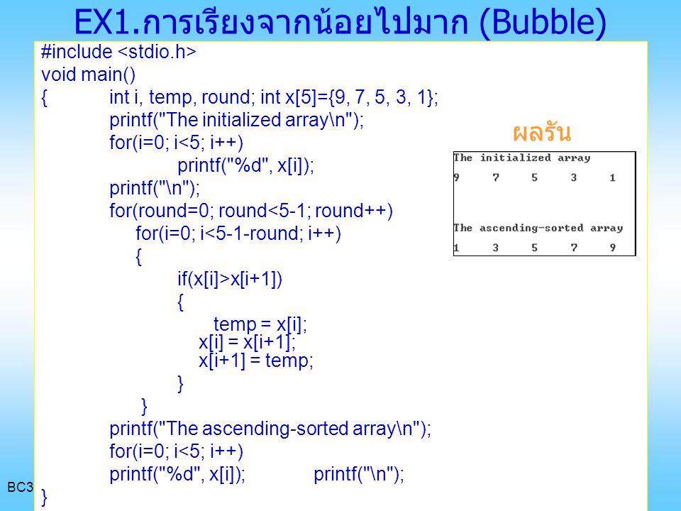 EX1.การเรียงจากน้อยไปมาก (Bubble)