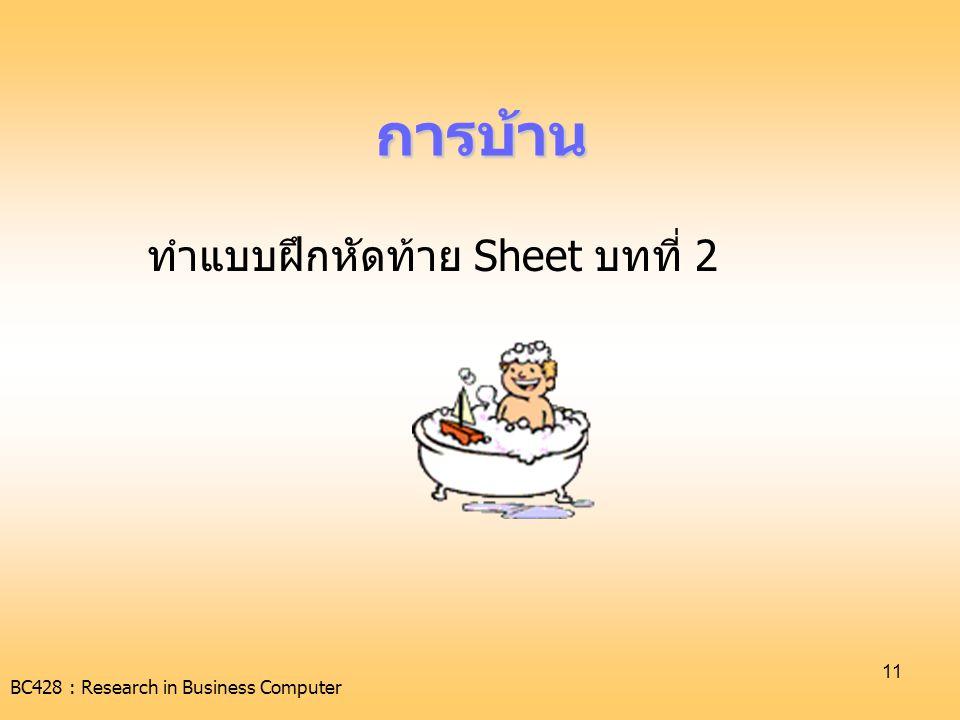 ทำแบบฝึกหัดท้าย Sheet บทที่ 2