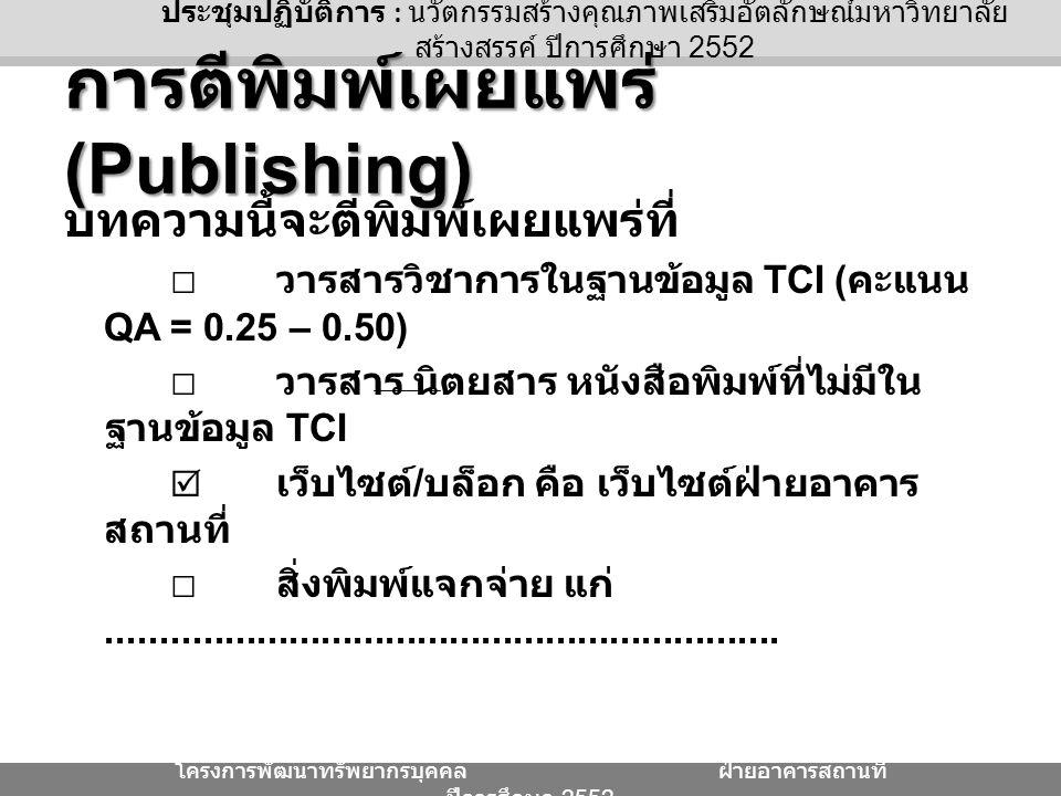 การตีพิมพ์เผยแพร่ (Publishing)