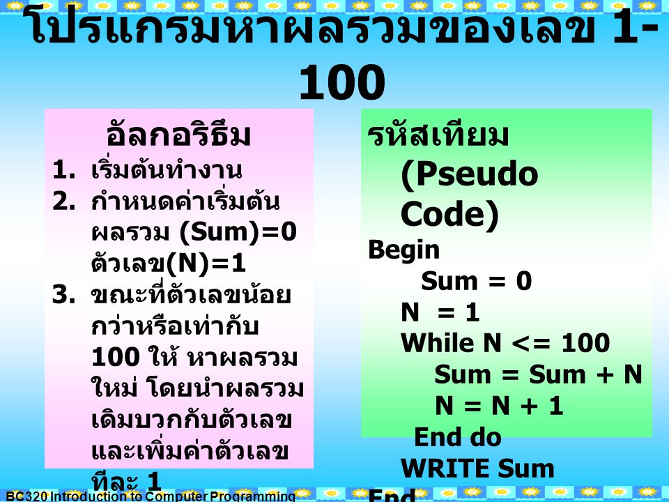 โปรแกรมหาผลรวมของเลข 1- 100