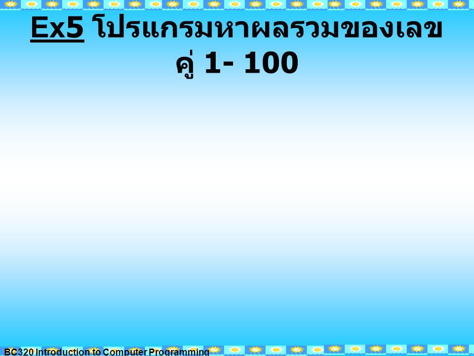 Ex5 โปรแกรมหาผลรวมของเลขคู่ 1- 100