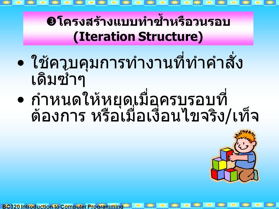 โครงสร้างแบบทำซ้ำหรือวนรอบ (Iteration Structure)