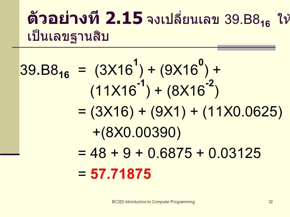 ตัวอย่างที 2.15 จงเปลี่ยนเลข 39.B816 ให้เป็นเลขฐานสิบ