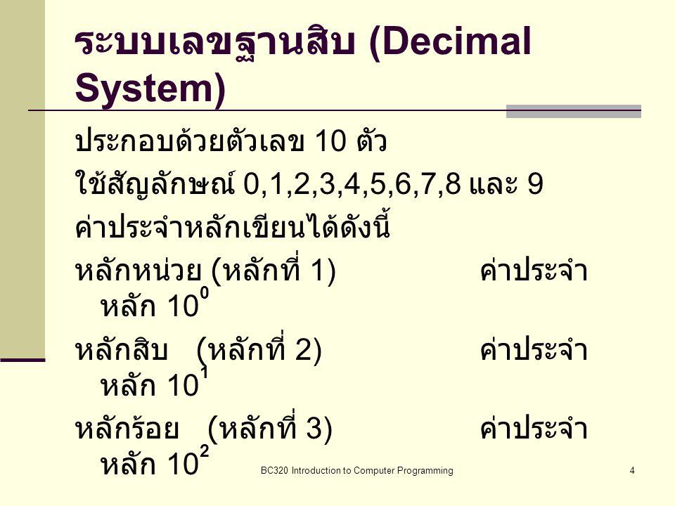ระบบเลขฐานสิบ (Decimal System)