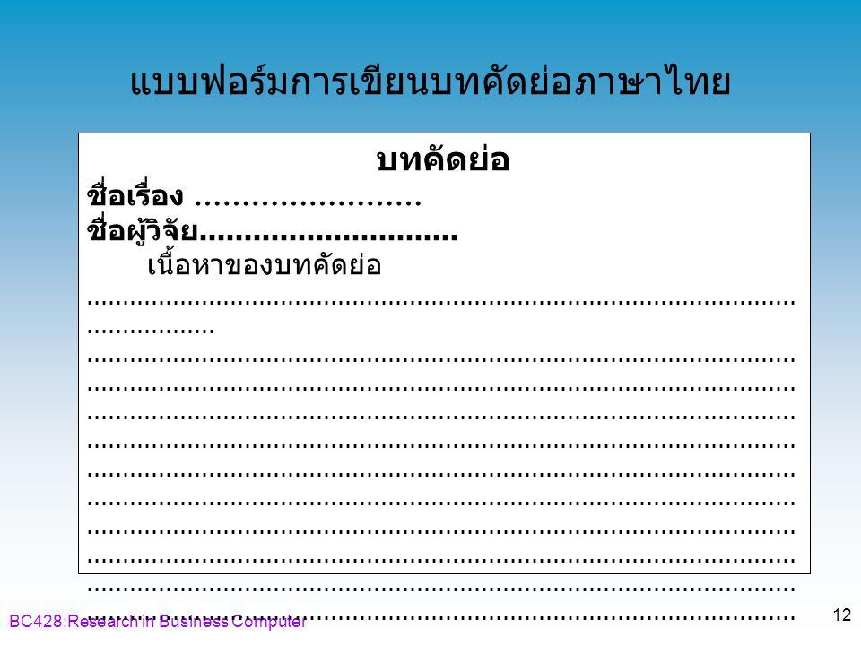 แบบฟอร์มการเขียนบทคัดย่อภาษาไทย