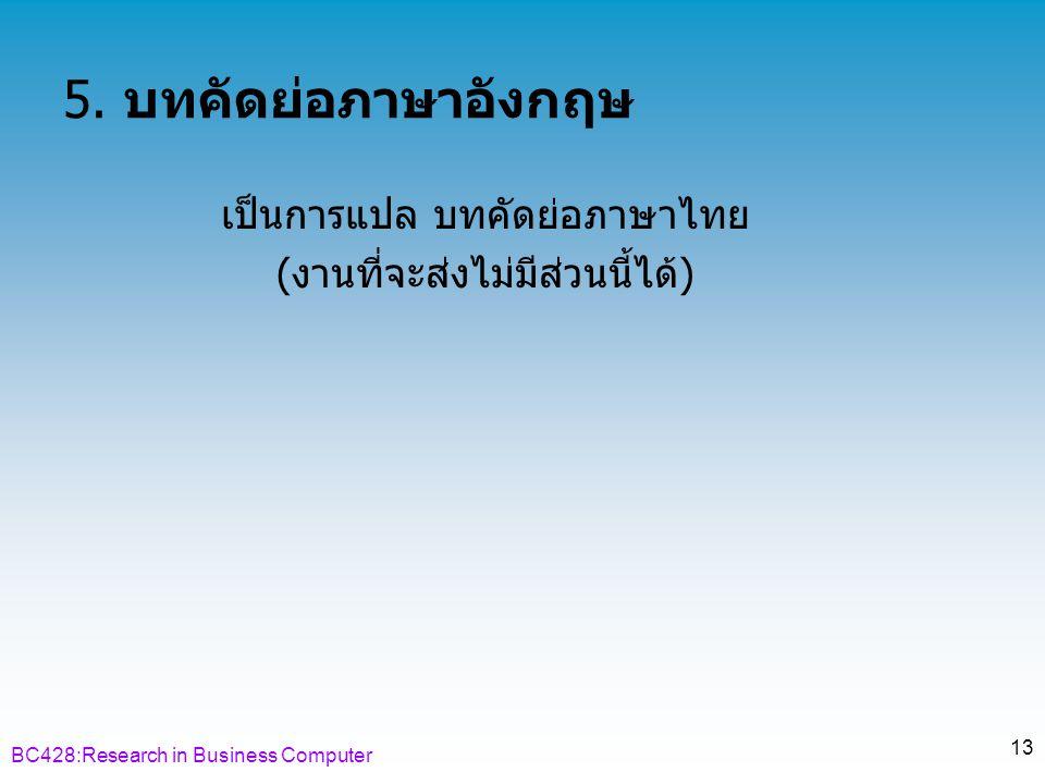 5. บทคัดย่อภาษาอังกฤษ เป็นการแปล บทคัดย่อภาษาไทย