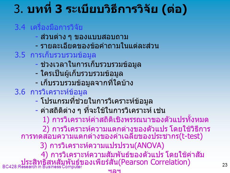 3. บทที่ 3 ระเบียบวิธีการวิจัย (ต่อ)