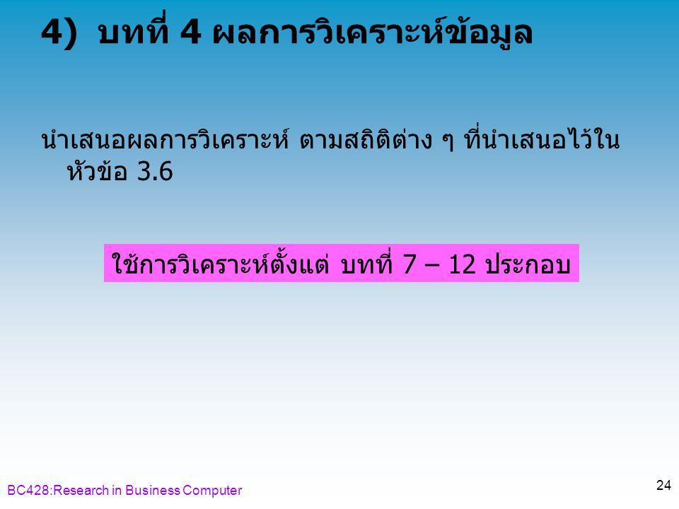 4) บทที่ 4 ผลการวิเคราะห์ข้อมูล