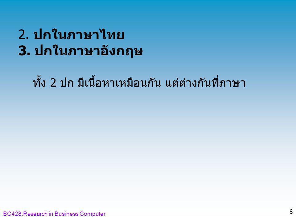 2. ปกในภาษาไทย 3. ปกในภาษาอังกฤษ