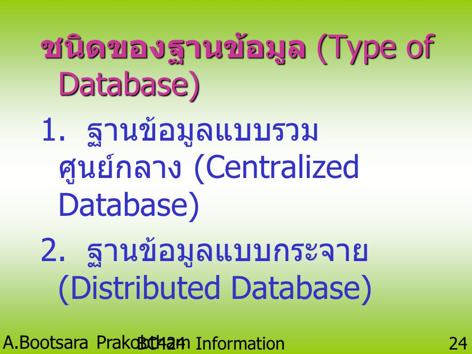 ชนิดของฐานข้อมูล (Type of Database)