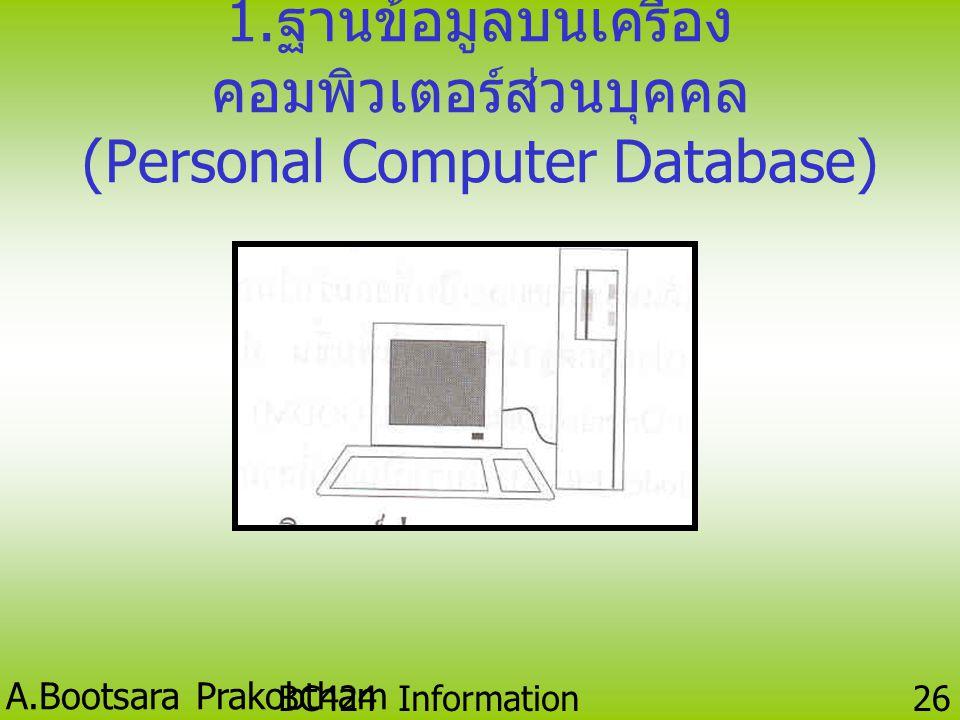 1.ฐานข้อมูลบนเครื่องคอมพิวเตอร์ส่วนบุคคล (Personal Computer Database)