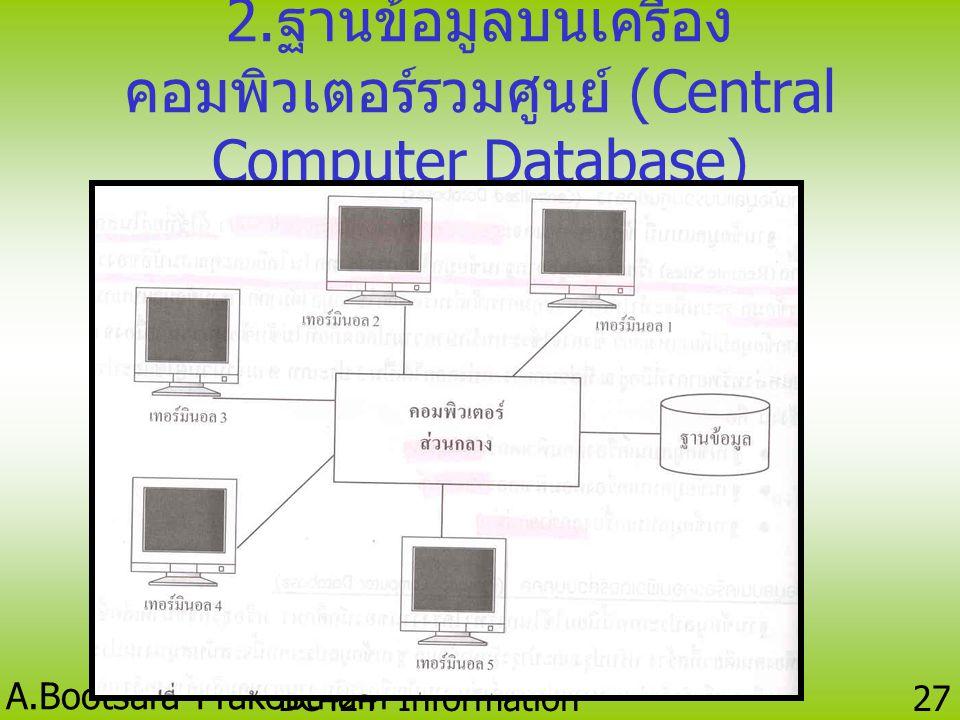 2.ฐานข้อมูลบนเครื่องคอมพิวเตอร์รวมศูนย์ (Central Computer Database)