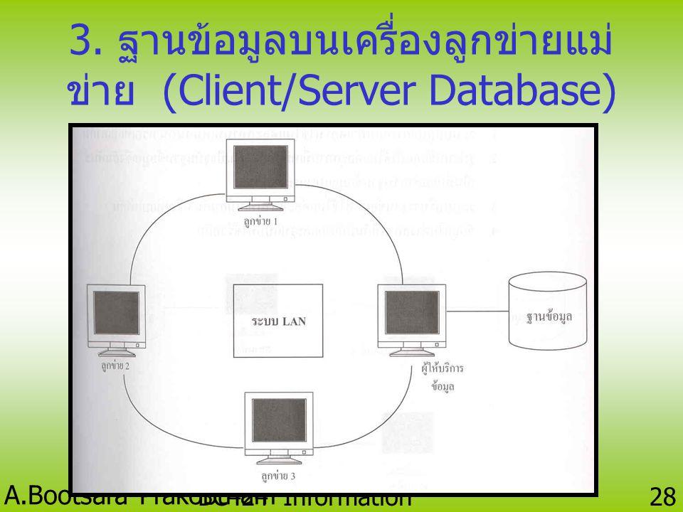 3. ฐานข้อมูลบนเครื่องลูกข่ายแม่ข่าย (Client/Server Database)