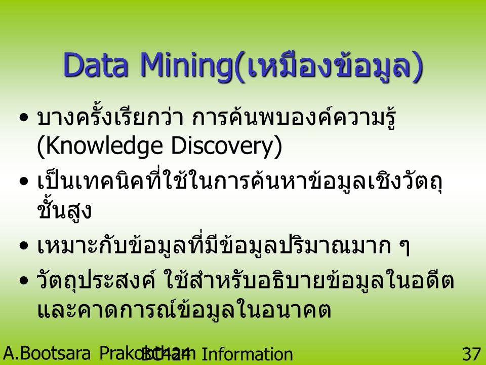 Data Mining(เหมืองข้อมูล)