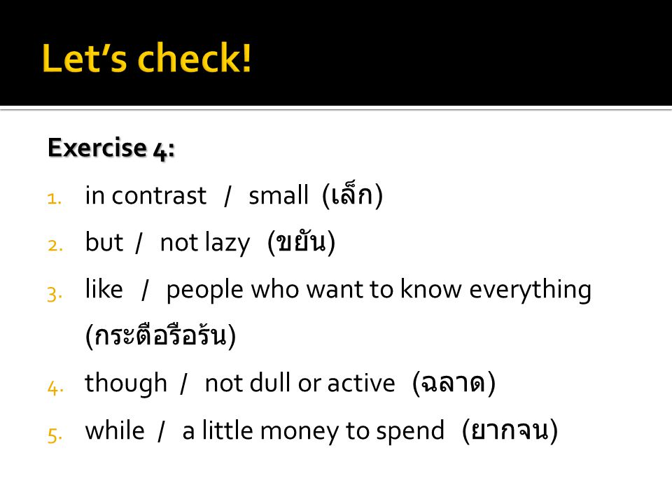 Let's check! Exercise 4: in contrast / small (เล็ก)