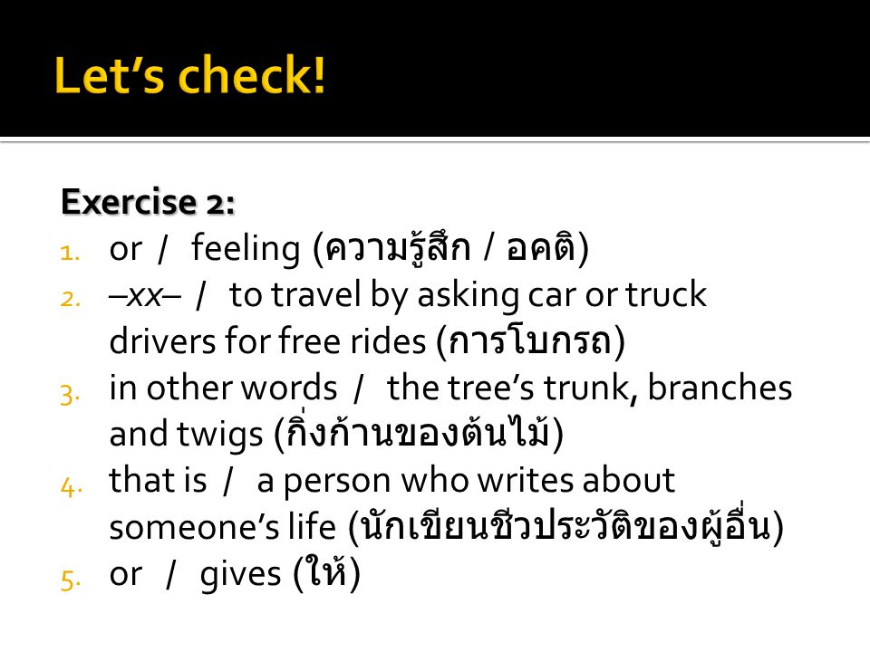 Let's check! Exercise 2: or / feeling (ความรู้สึก / อคติ)
