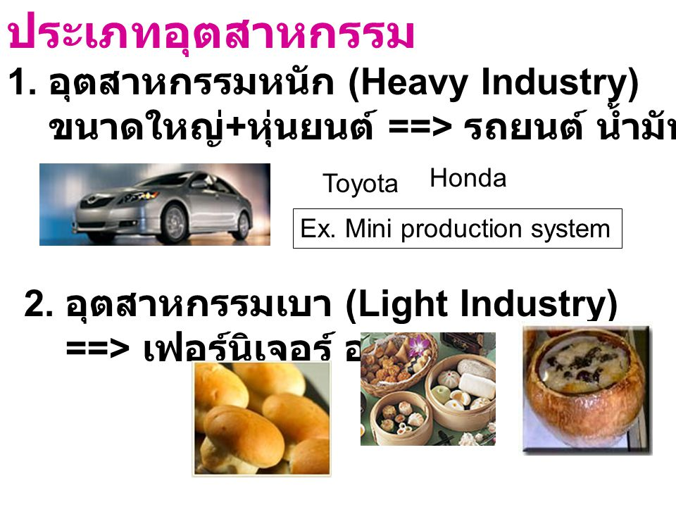 ประเภทอุตสาหกรรม 1. อุตสาหกรรมหนัก (Heavy Industry)