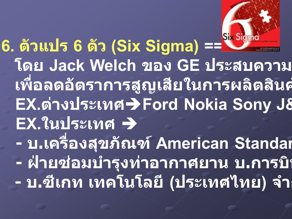 6. ตัวแปร 6 ตัว (Six Sigma) ==>