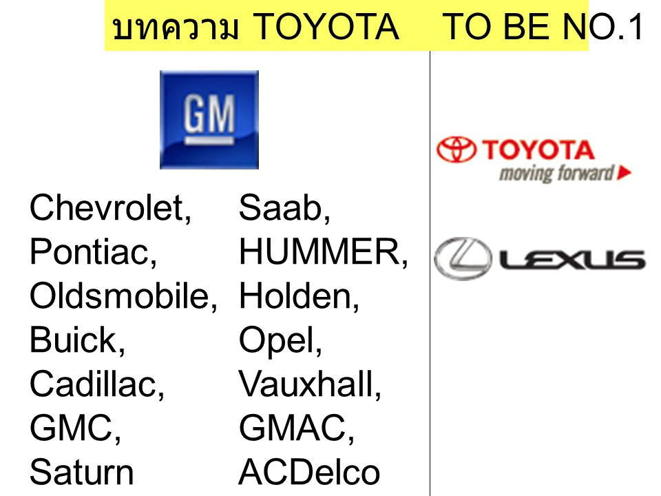 บทความ TOYOTA TO BE NO.1 Chevrolet, Pontiac, Oldsmobile, Buick, Cadillac, GMC, Saturn. Saab,