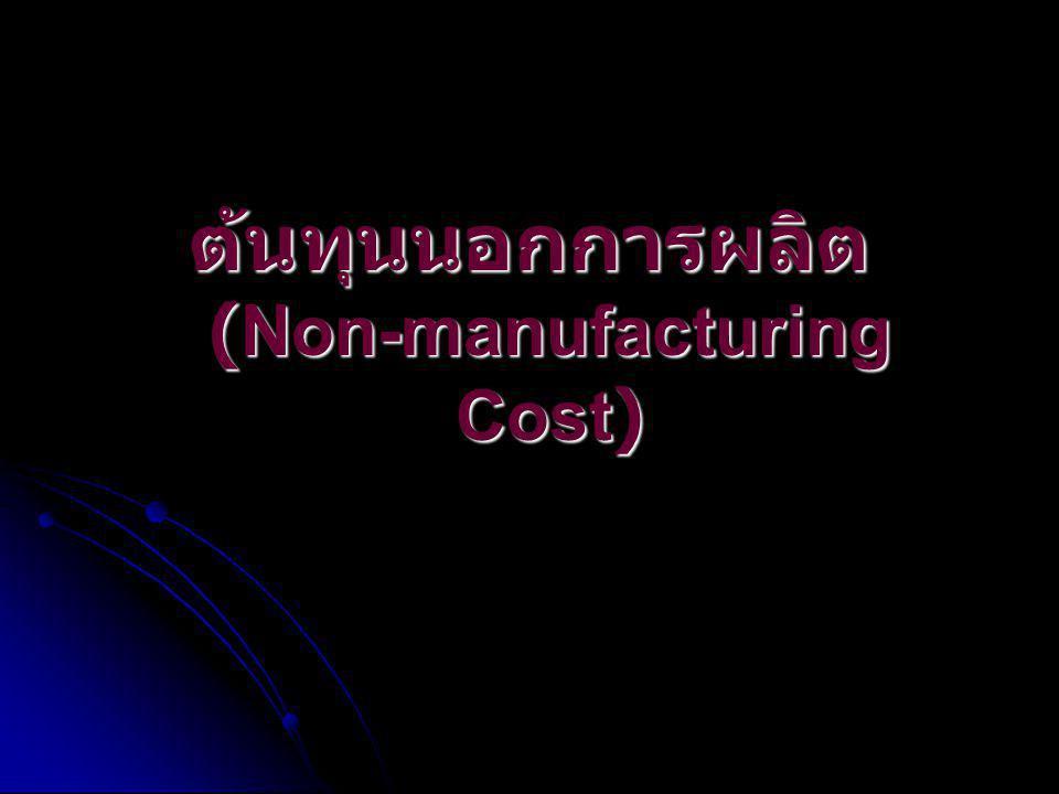 ต้นทุนนอกการผลิต (Non-manufacturing Cost)