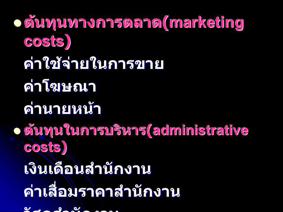 ต้นทุนทางการตลาด(marketing costs) ค่าใช้จ่ายในการขาย ค่าโฆษณา