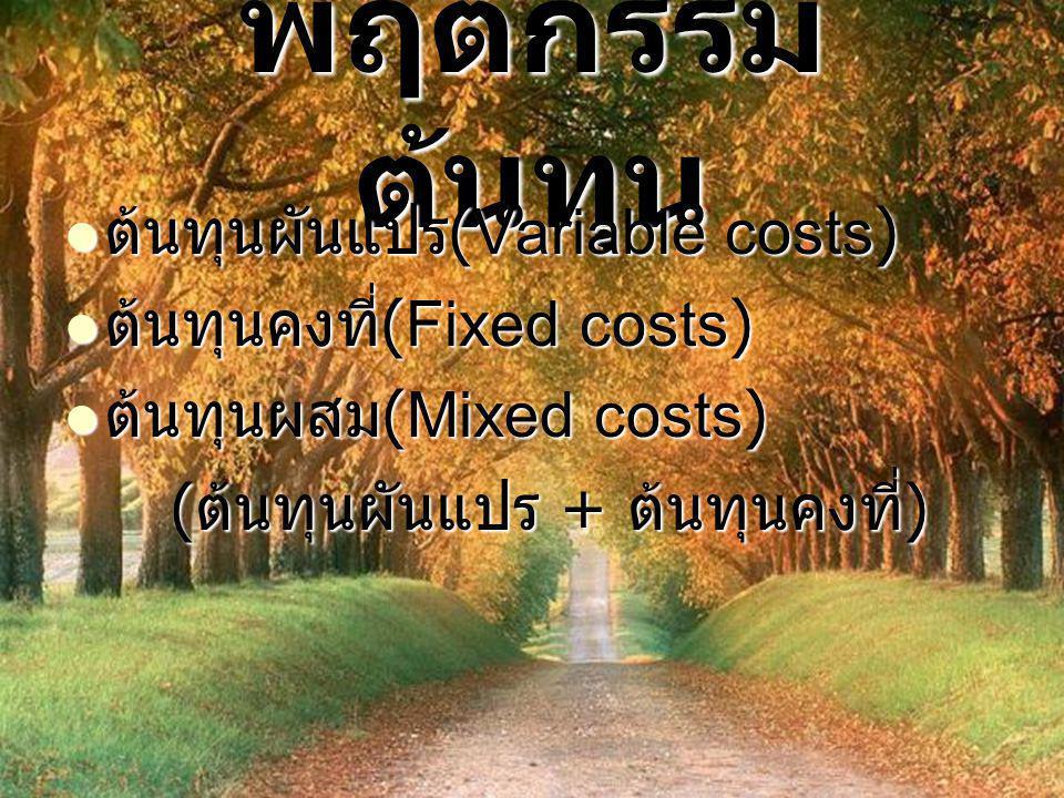 พฤติกรรมต้นทุน ต้นทุนผันแปร(Variable costs) ต้นทุนคงที่(Fixed costs)