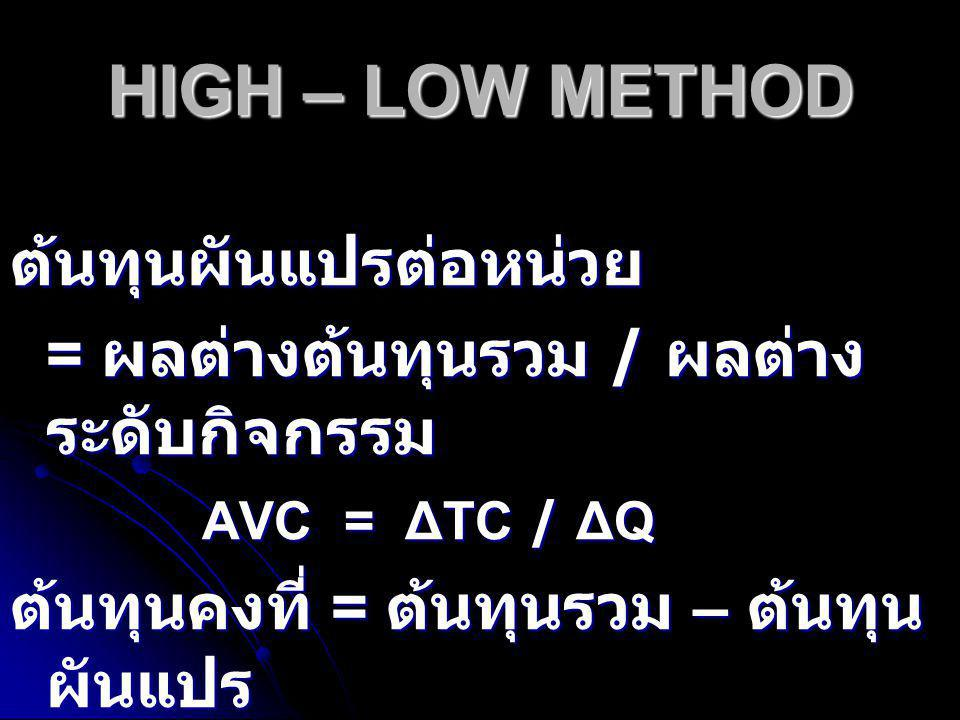 HIGH – LOW METHOD ต้นทุนผันแปรต่อหน่วย
