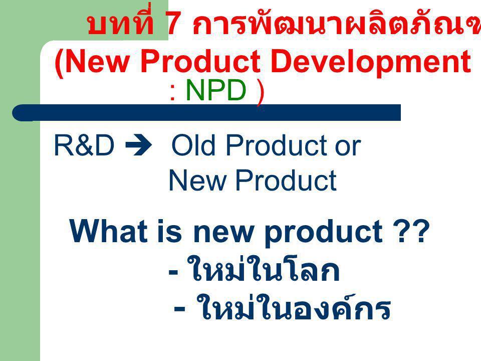 บทที่ 7 การพัฒนาผลิตภัณฑ์ (New Product Development