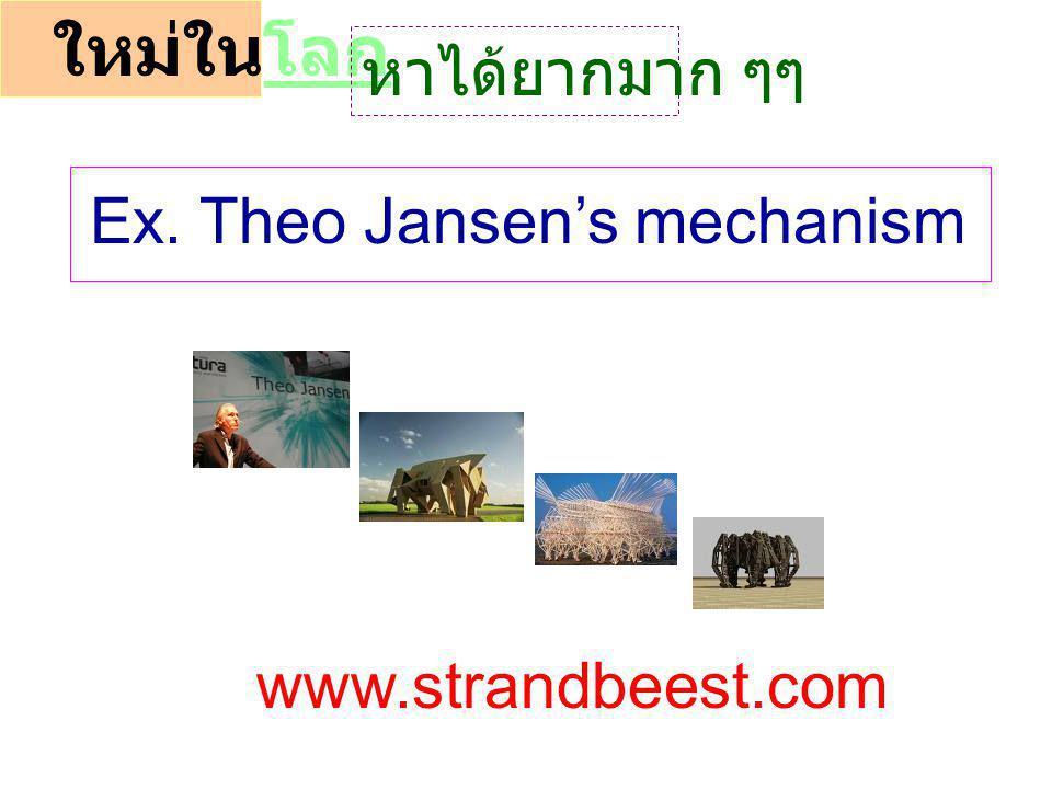 ใหม่ในโลก หาได้ยากมาก ๆๆ Ex. Theo Jansen's mechanism