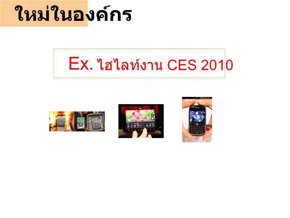ใหม่ในองค์กร Ex. ไฮไลท์งาน CES 2010