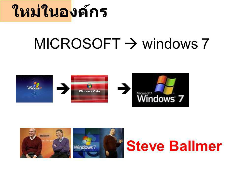 ใหม่ในองค์กร MICROSOFT  windows 7   Steve Ballmer