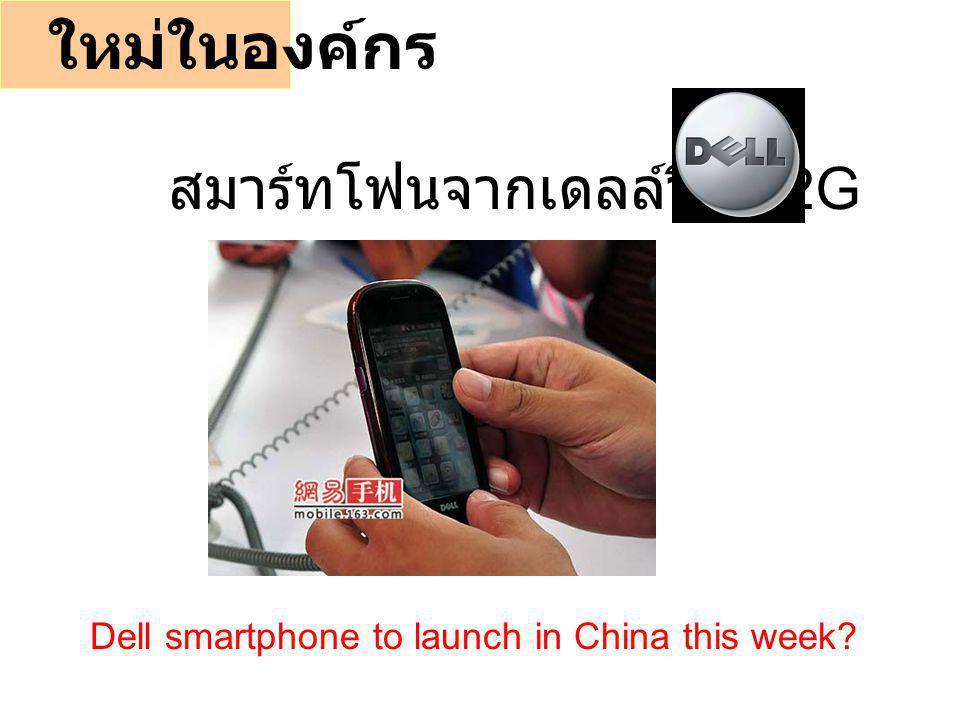 ใหม่ในองค์กร สมาร์ทโฟนจากเดลล์วิ่งที่ 2G