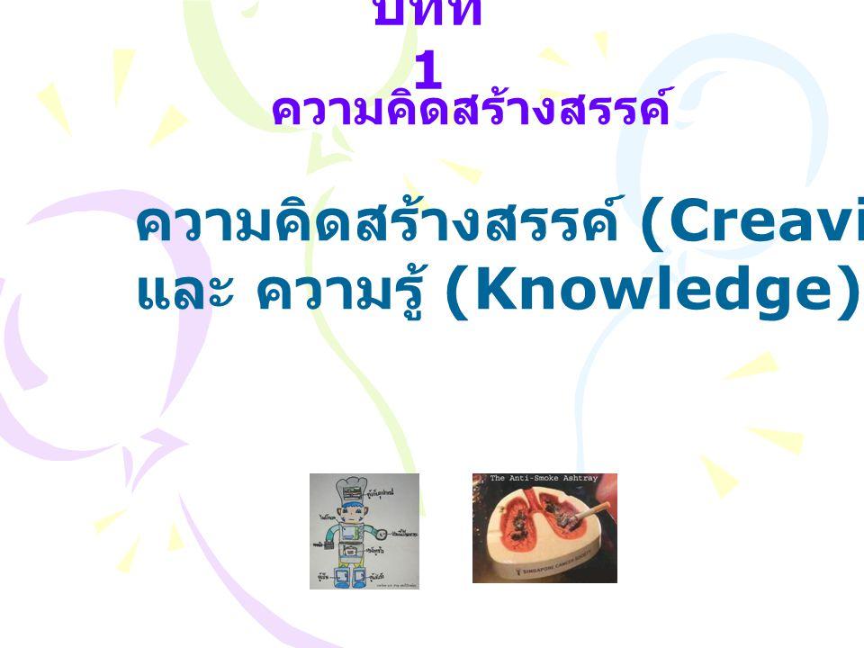 ความคิดสร้างสรรค์ (Creavity) และ ความรู้ (Knowledge)