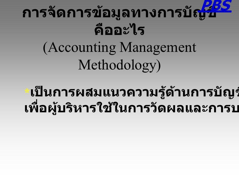 การจัดการข้อมูลทางการบัญชีคืออะไร (Accounting Management Methodology)