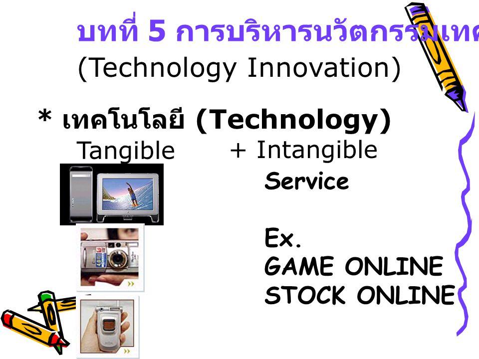 บทที่ 5 การบริหารนวัตกรรมเทคโนโลยี