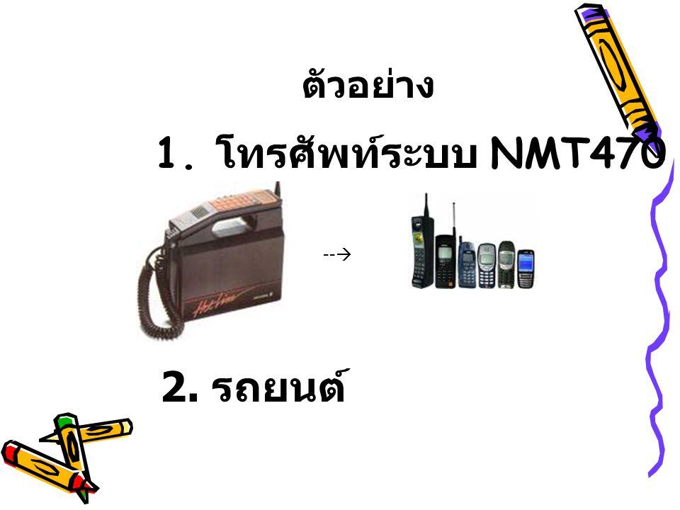 ตัวอย่าง 1. โทรศัพท์ระบบ NMT470 -- 2. รถยนต์