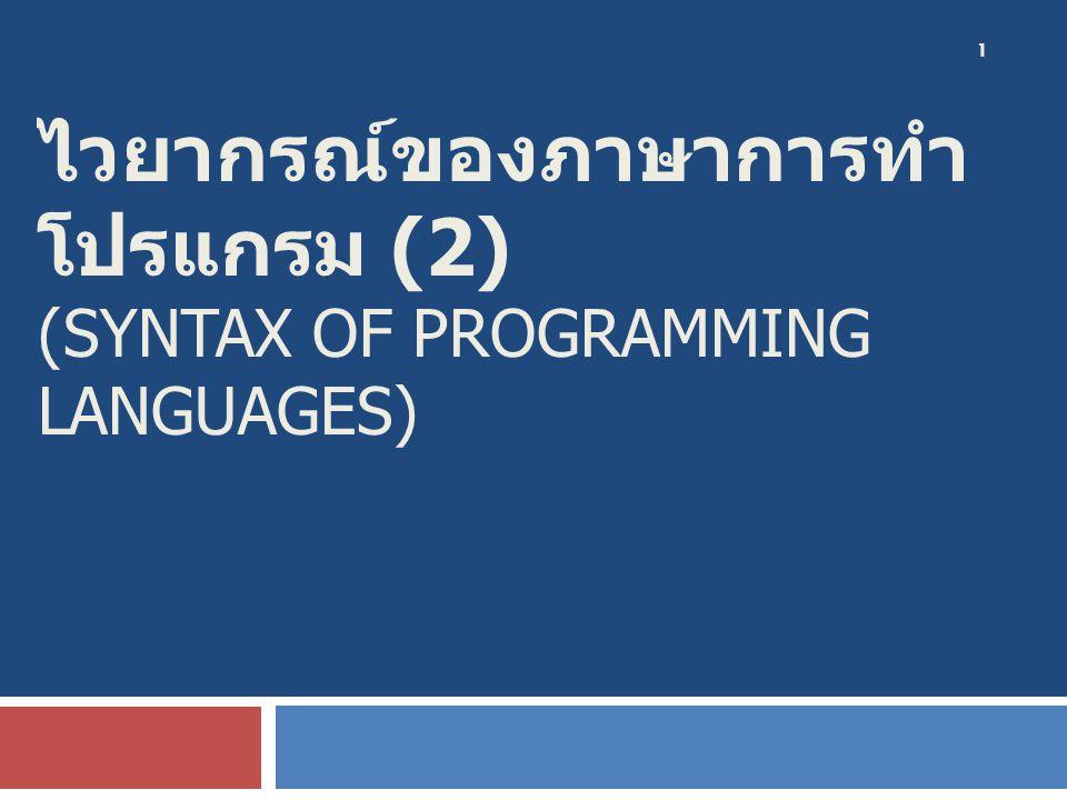 ไวยากรณ์ของภาษาการทำโปรแกรม (2) (Syntax of programming languages)