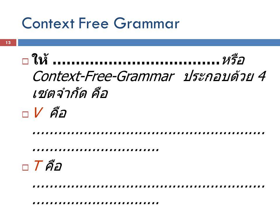 Context Free Grammar ให้ ………………………………หรือ Context-Free-Grammar ประกอบด้วย 4 เซตจำกัด คือ.