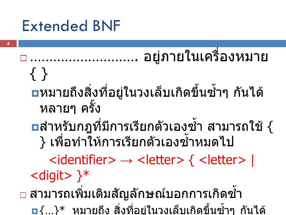 Extended BNF ………………………. อยู่ภายในเครื่องหมาย { }