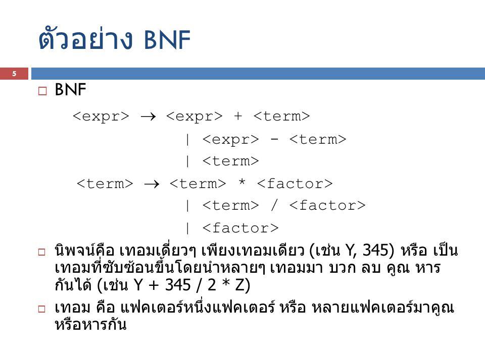 ตัวอย่าง BNF BNF <expr>  <expr> + <term>