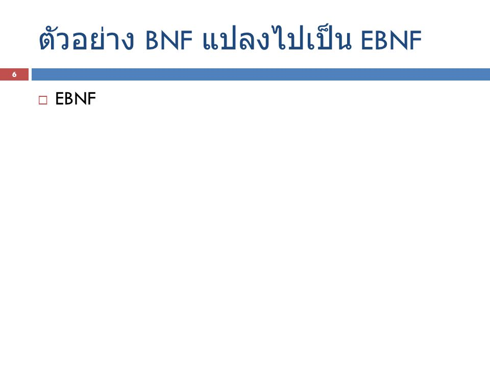 ตัวอย่าง BNF แปลงไปเป็น EBNF