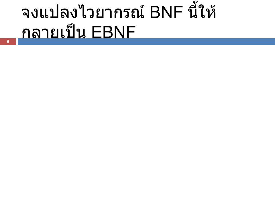 จงแปลงไวยากรณ์ BNF นี้ให้กลายเป็น EBNF