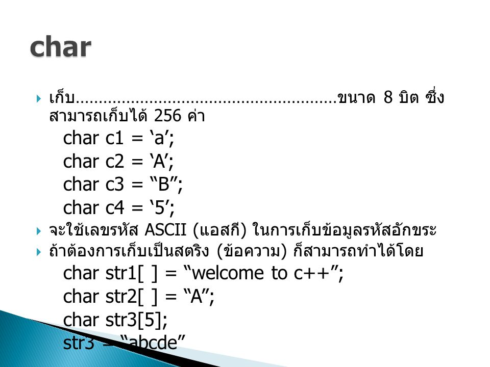 char char c1 = 'a'; char c2 = 'A'; char c3 = B ; char c4 = '5';