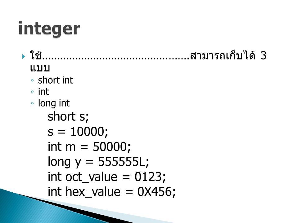 integer short s; s = 10000; int m = 50000; long y = 555555L;