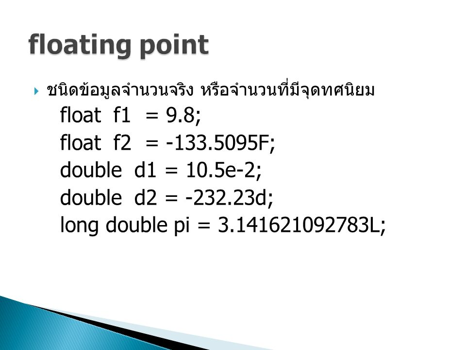 floating point float f1 = 9.8; float f2 = -133.5095F;