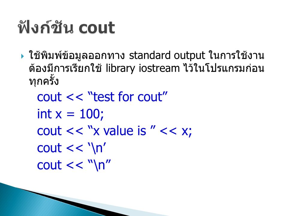 ฟังก์ชัน cout cout << test for cout int x = 100;