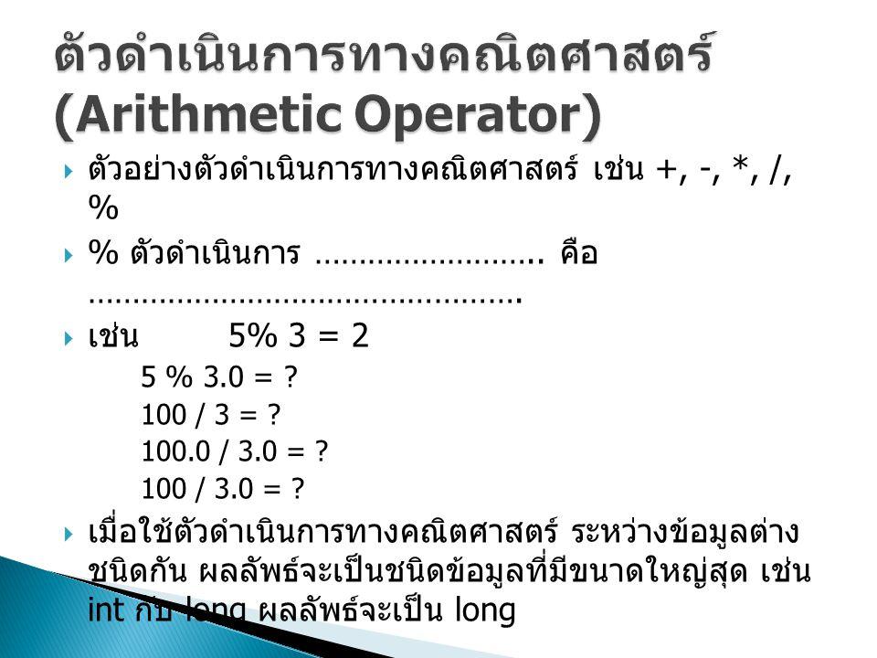 ตัวดำเนินการทางคณิตศาสตร์ (Arithmetic Operator)