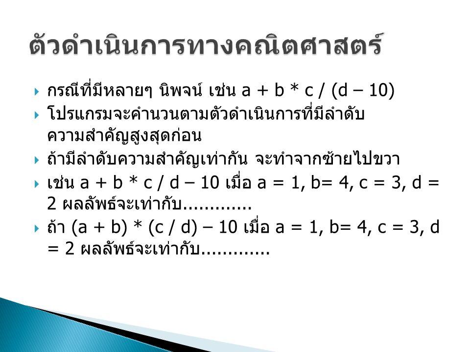 ตัวดำเนินการทางคณิตศาสตร์